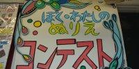 お宝ワールド佐野店67