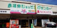 おもしろ倉庫大野店13
