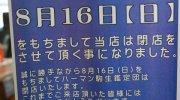 ハーマン駒生鑑定団673