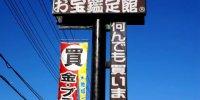 お宝鑑定館水戸店201511-86