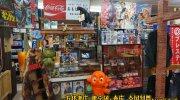 おもしろ倉庫広田店59