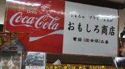 おもしろ倉庫広田店79