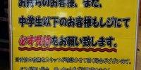 お宝鑑定館水戸店201511-92