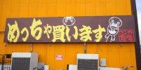 マンガ倉庫大村店33