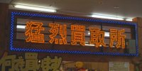 マンガ倉庫八代店12