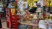 お宝鑑定館水戸店201511-80