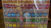 ガラクタ鑑定団太田店98