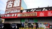 ガラクタ鑑定団太田店16