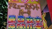 万代書店長野店191
