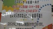 千葉鑑定団八千代店92