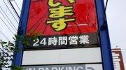 ガラクタ鑑定団太田店94
