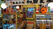 万代書店長野店193