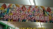 千葉鑑定団八千代店48