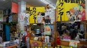 お宝鑑定館水戸店201511-84