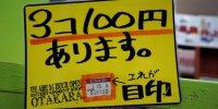 夢大陸松本店53