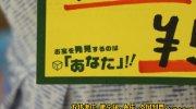ガラクタ鑑定団小山総本店93