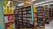 万代書店山梨本店86