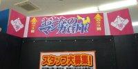 マンガ倉庫長崎時津店57