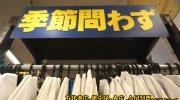 ぐるぐる大帝国結城店97