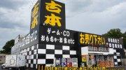 宇都宮鑑定団駅東店59