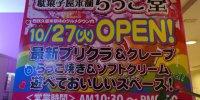 駄菓子屋ラッコ堂201602-1