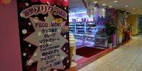 駄菓子屋ラッコ堂201602-3
