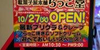 駄菓子屋ラッコ堂201602-4