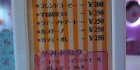 駄菓子屋ラッコ堂201602-30