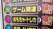 マンガ倉庫葛原買取店201602-25