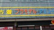 マンガ倉庫箱崎店201602-95