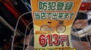 マンガ倉庫山口店201602-154