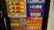 マンガ倉庫山口店201602-250