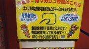 お宝買取団東広島店201602-21