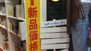 お宝買取団東広島店201602-215
