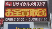 お宝買取団東広島店201602-4