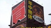 マンガ倉庫山口店201602-14