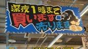 お宝買取団東広島店201602-28