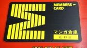 マンガ倉庫山口店201602-33