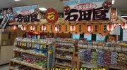 万代書店伊勢崎店201607-103