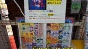 万代書店伊勢崎店201607-134