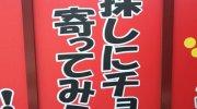 万代書店伊勢崎店201607-150