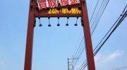 万代書店伊勢崎店201607-152