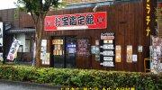 お宝鑑定館町田店201607-8