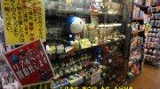 お宝鑑定館町田店201607-85