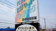 お宝鑑定館伊勢崎店201607-148