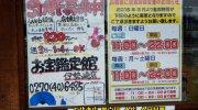 お宝鑑定館伊勢崎店201607-146