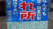 お宝鑑定館伊勢崎店201607-149