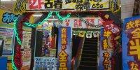 ぐるぐる大帝国館林店201701-214