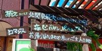 ぐるぐる大帝国館林店201701-23