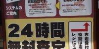 ぐるぐる大帝国館林店201701-223